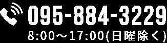 095-884-3229 9:00~18:00(土日祝を除く)
